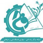 مرکز رشد دانشکده فنی شهید منتظری مشهد